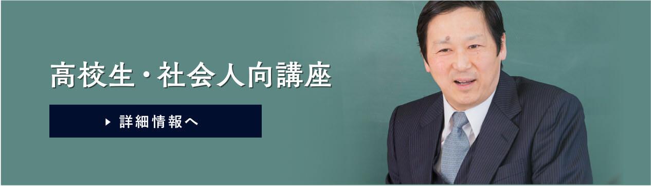 法科 専門 上野 学校 ビジネス