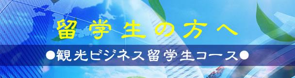 top_ryugakusei_bunner1